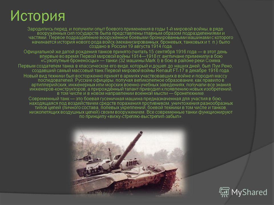 История Зародились перед, и получили опыт боевого применения в годы 1-й мировой войны, в ряде вооружённых сил государств была представлены главным образом подразделениями и частями. Первое подразделение вооружённое боевыми бронированными машинами с к