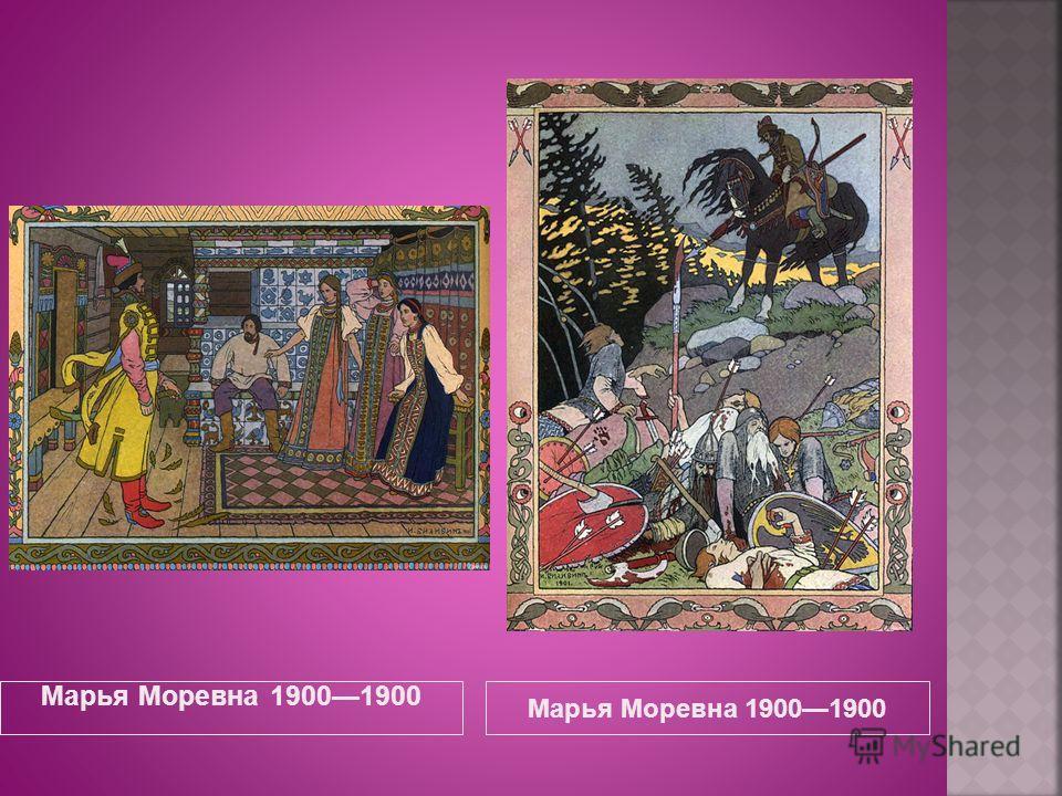 Марья Моревна 19001900