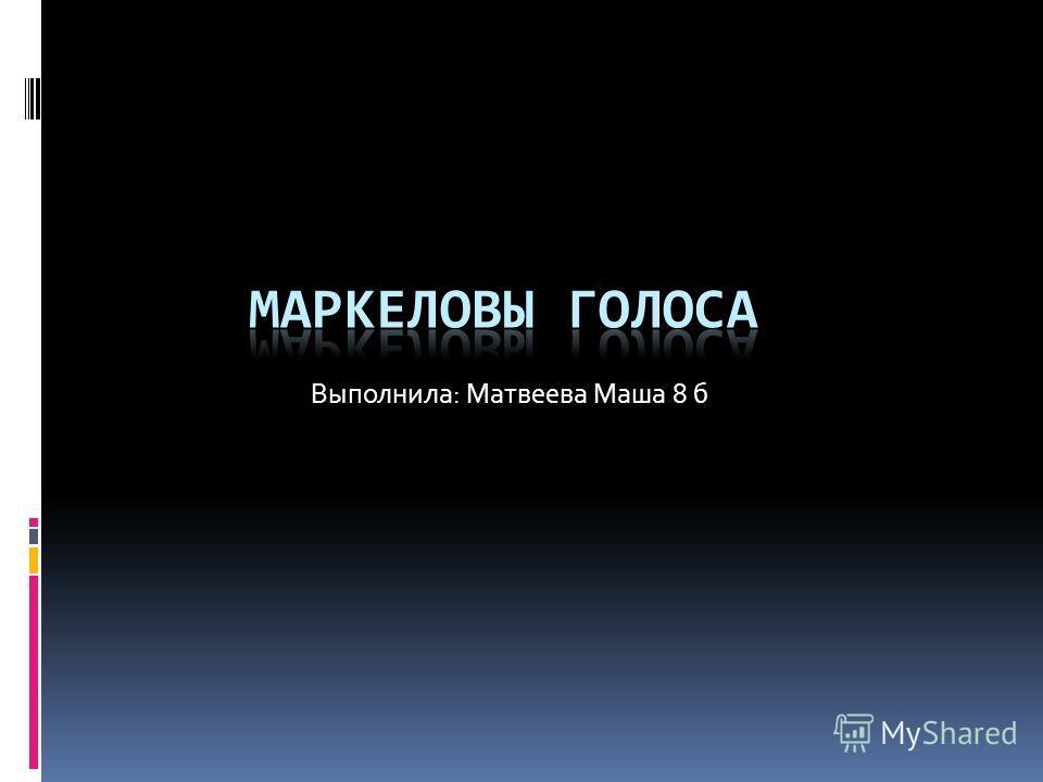 Выполнила: Матвеева Маша 8 б
