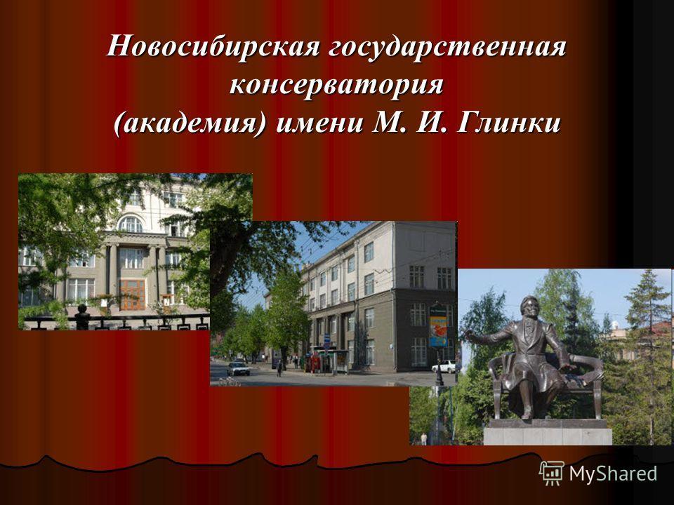 Новосибирская государственная консерватория (академия) имени М. И. Глинки