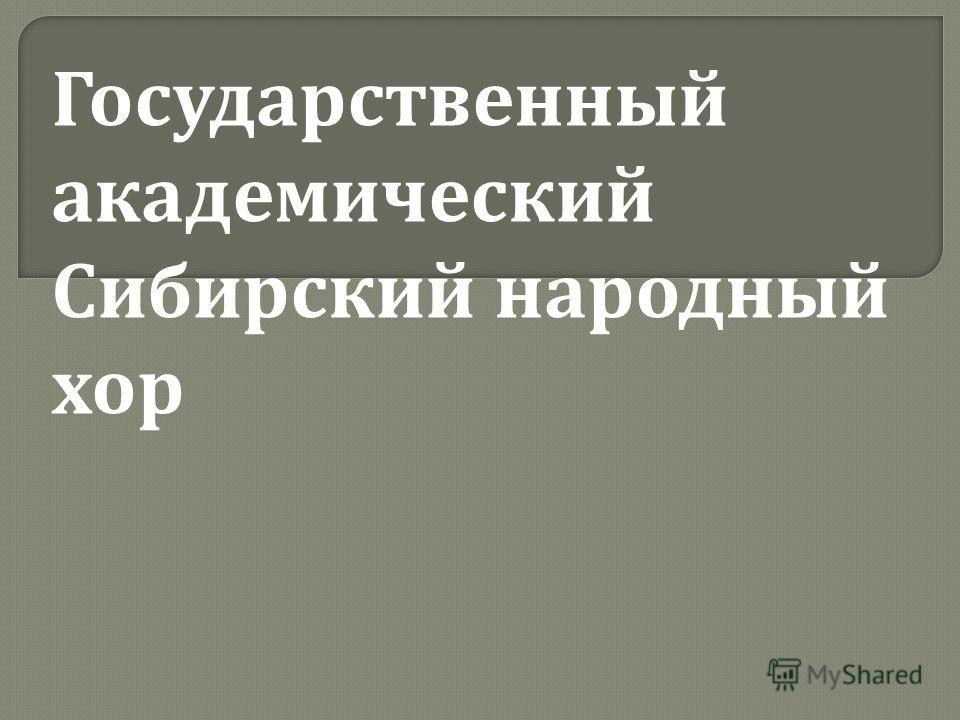 Государственный академический Сибирский народный хор