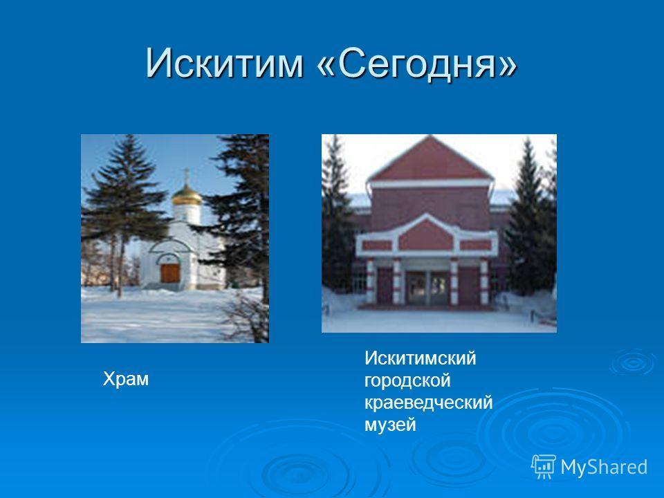 Искитим «Сегодня» Храм Искитимский городской краеведческий музей
