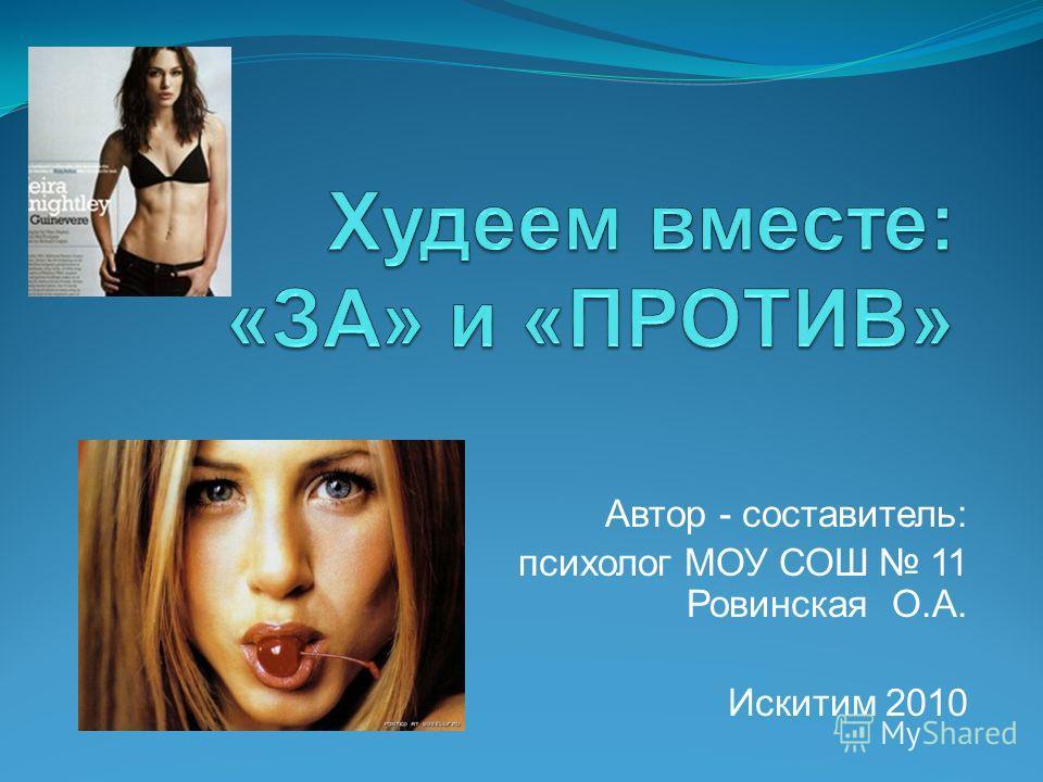 Автор - составитель: психолог МОУ СОШ 11 Ровинская О.А. Искитим 2010