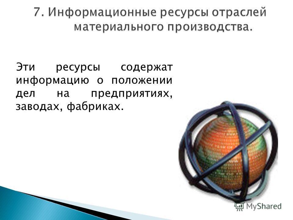 Эти ресурсы содержат информацию о положении дел на предприятиях, заводах, фабриках.