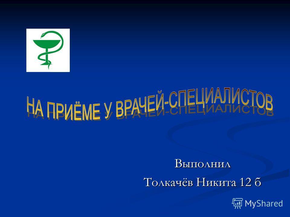 Выполнил Толкачёв Никита 12 б