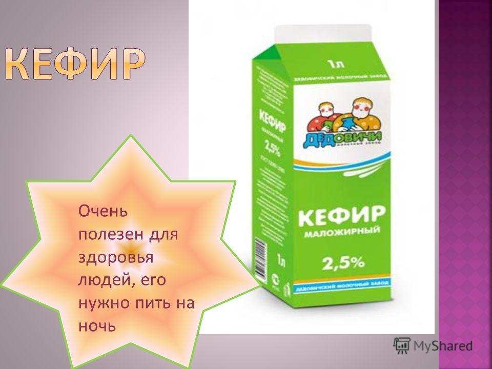 Очень полезен для здоровья людей, его нужно пить на ночь