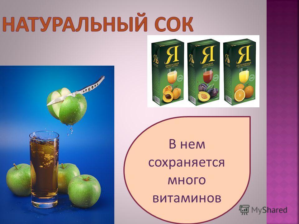 В нем сохраняется много витаминов