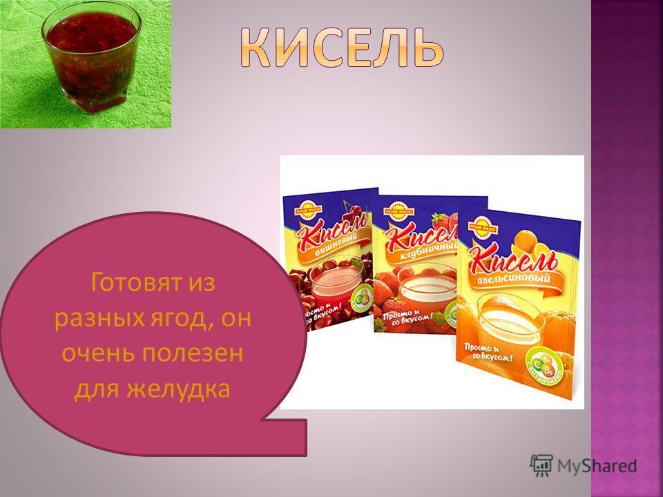 Готовят из разных ягод, он очень полезен для желудка