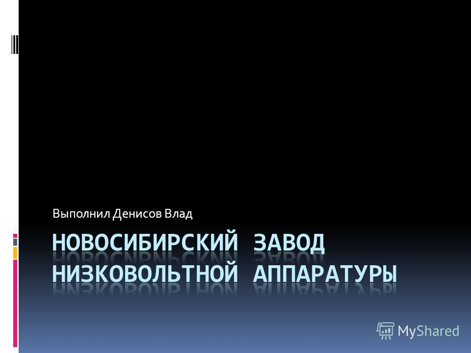 Выполнил Денисов Влад