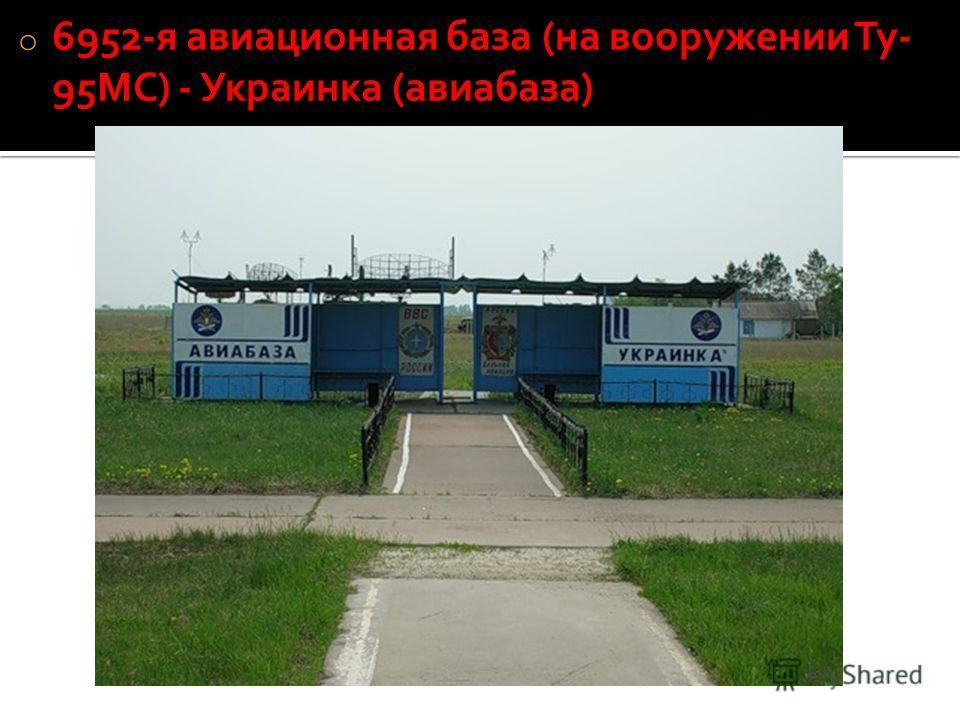 o 6952-я авиационная база (на вооружении Ту- 95МС) - Украинка (авиабаза)