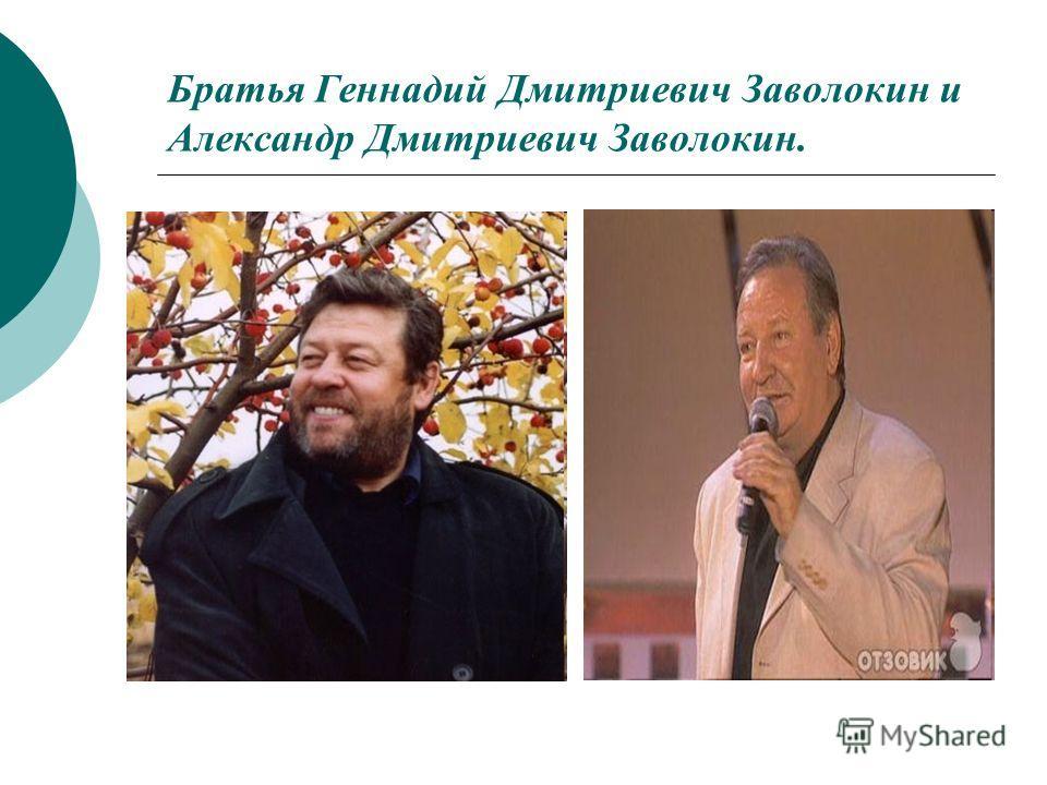 Братья Геннадий Дмитриевич Заволокин и Александр Дмитриевич Заволокин.