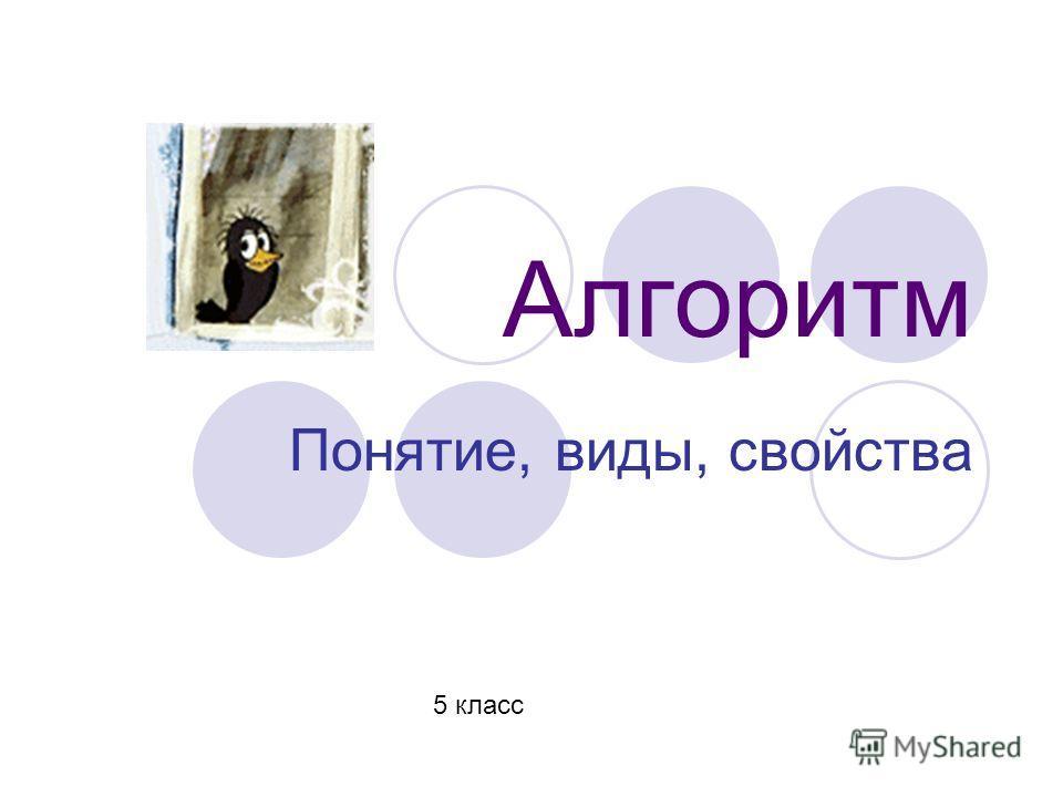 Алгоритм Понятие, виды, свойства 5 класс