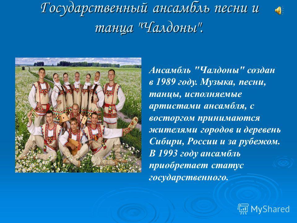 Государственный ансамбль песни и танца