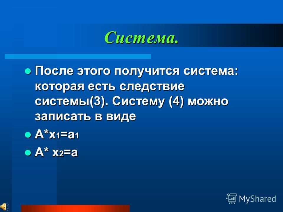 Полученная система (а11а22-а12а21)х2=а11b2-b1а21, (а11а22-а12а21)х1=b1а22-а12b2 ( (4)