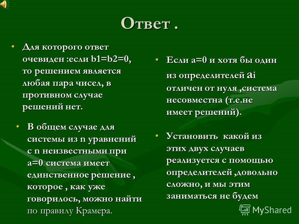 Последняя система. Осталось разобрать случай, когда система имеет вид 0*x1+0*х2=b1 0*x1+0*x2=b2 ( (5)