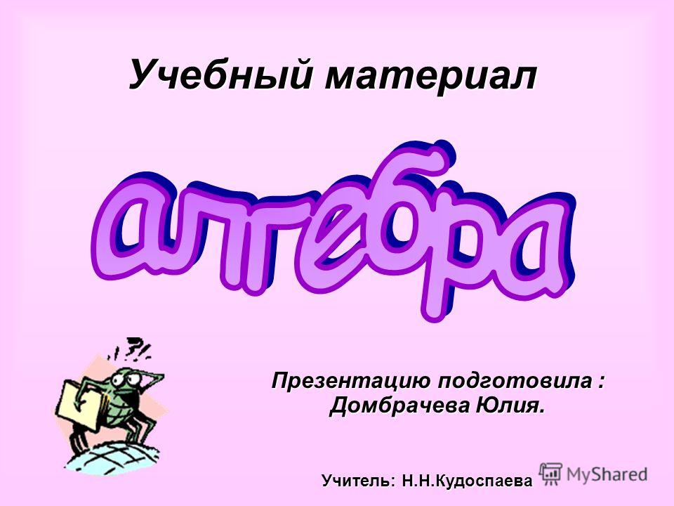 Учебный материал Презентацию подготовила : Домбрачева Юлия. Учитель: Н.Н.Кудоспаева