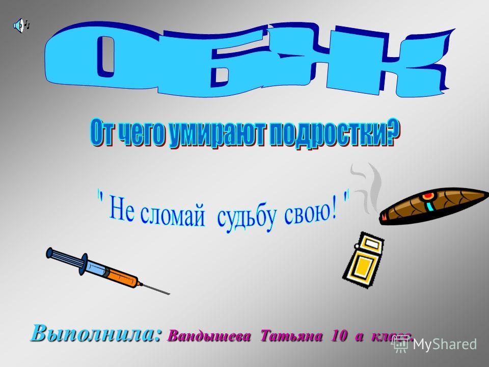 Выполнила: Вандышева Татьяна 10 а класс.