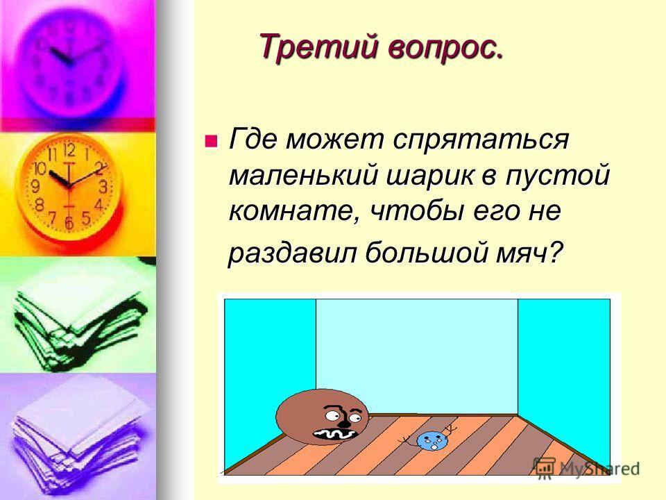 Второй вопрос. Шла бабка в Москву, а навстречу ей три старика. У каждого старика по мешку, а в каждом мешке по коту. Сколько живых существ шло в Москву?