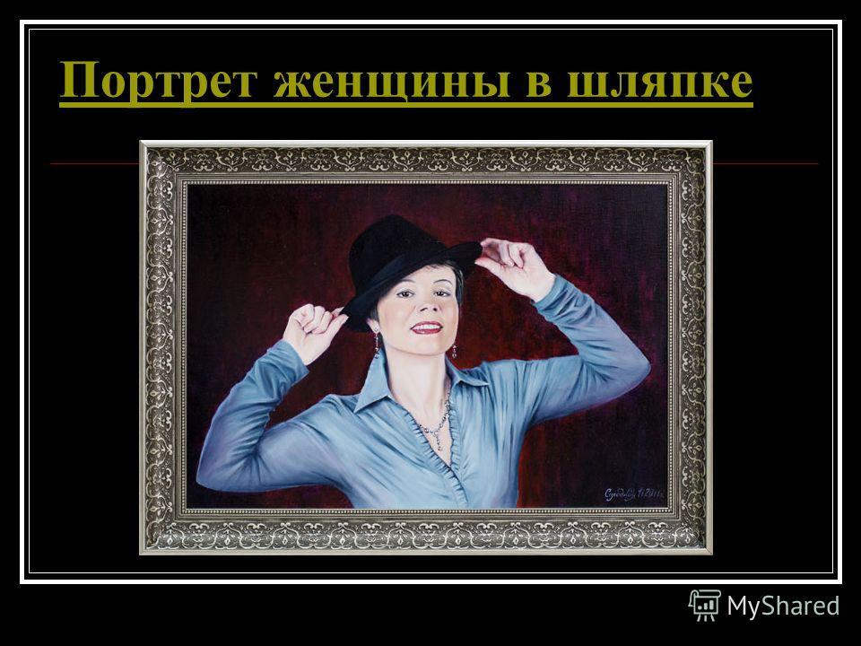Портрет женщины в шляпке