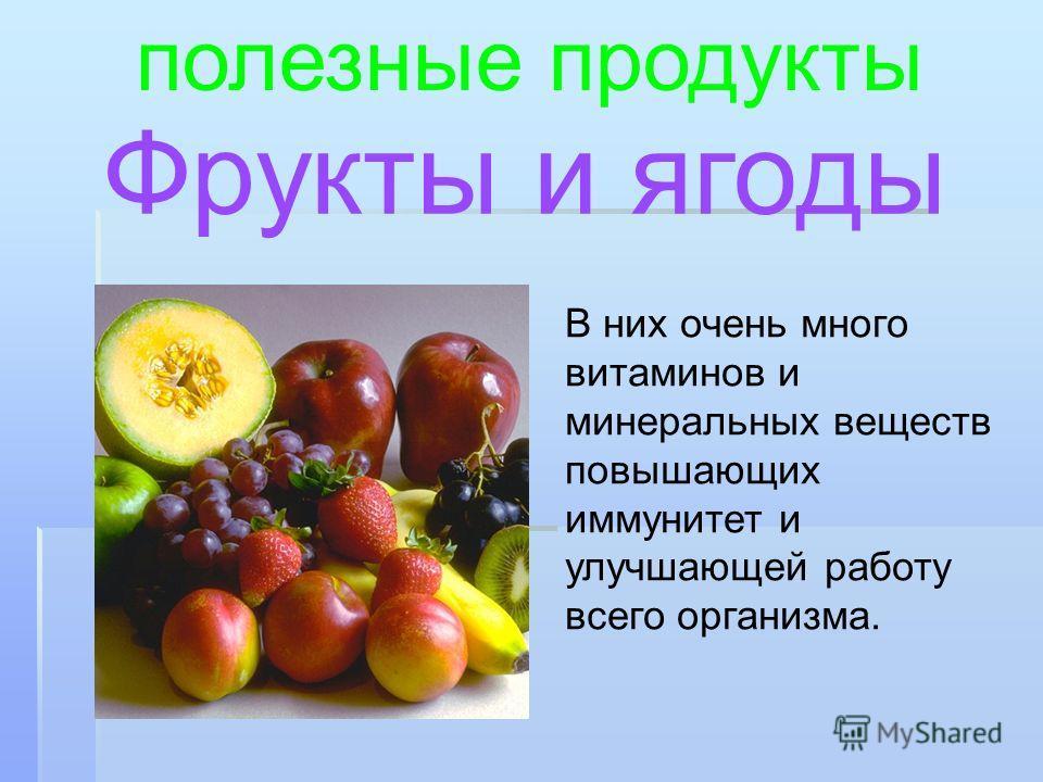 Фрукты и ягоды полезные продукты В них очень много витаминов и минеральных веществ повышающих иммунитет и улучшающей работу всего организма.