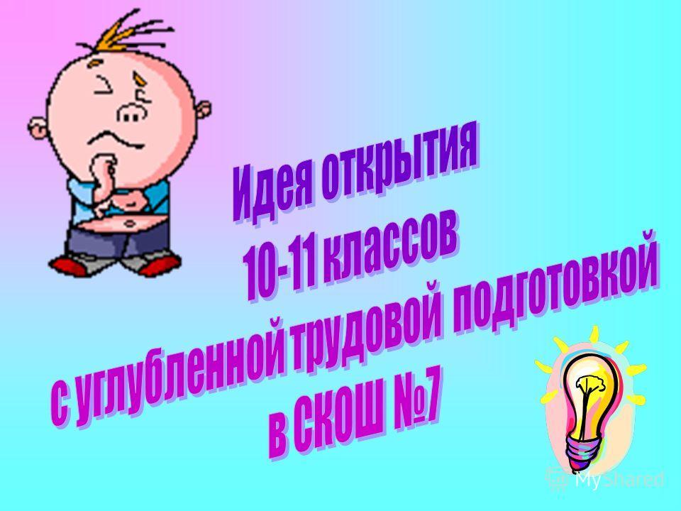 Дети с овз 1