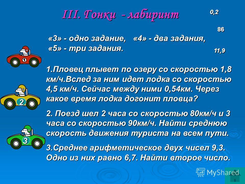 I. Устранение неисправности 2 3 Чтобы найти координату середины отрезка, надо найти среднее арифметическое его концов. А(8,7)……О……В(16,3) А(4,7)……О……В(8,5) А(8,9)……О……В(13,2) Записать координаты точки О.