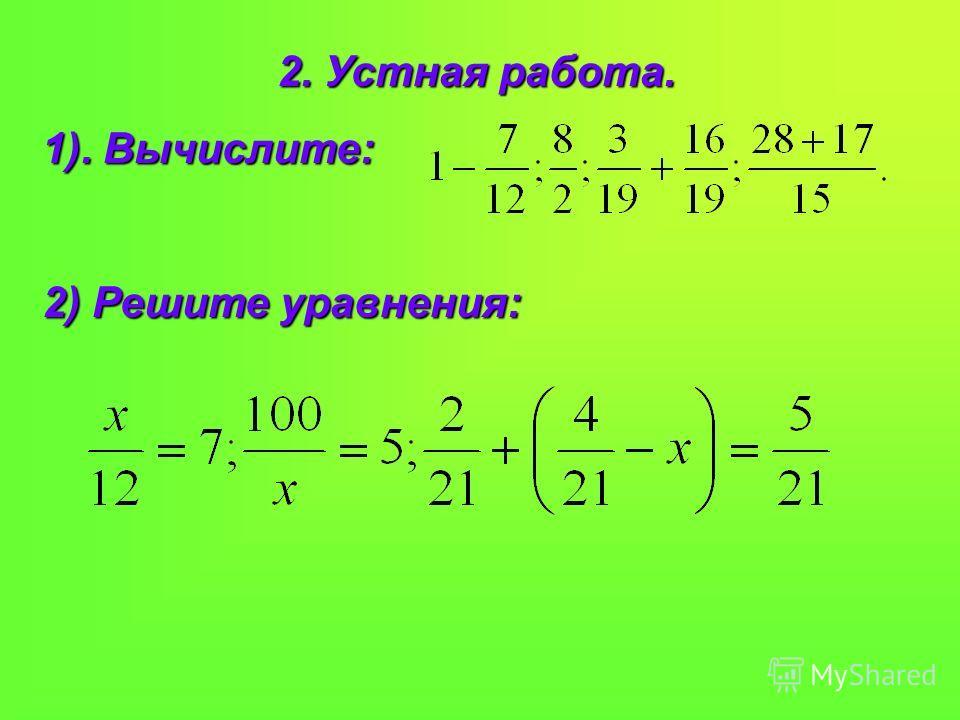 2. Устная работа. 1). Вычислите: 2) Решите уравнения: