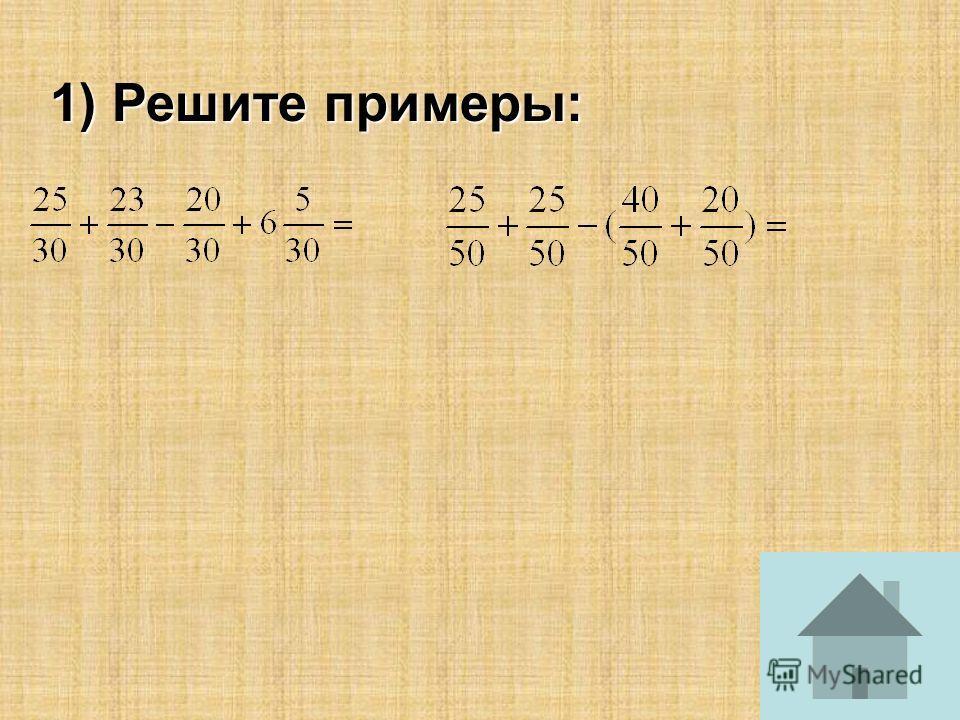 1) Решите примеры: