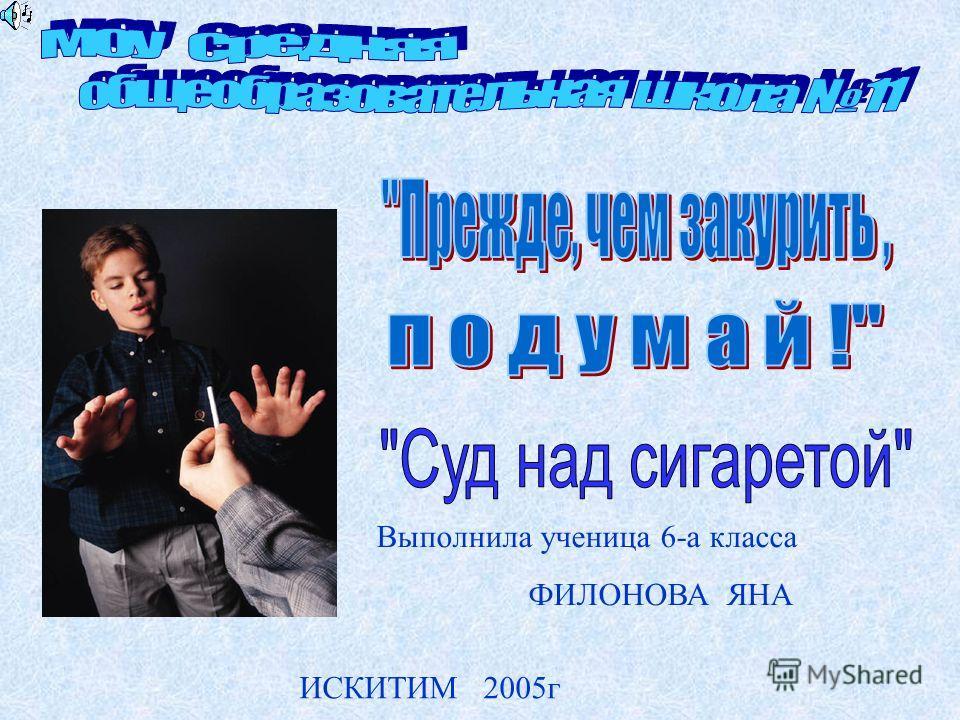 Выполнила ученица 6-а класса ФИЛОНОВА ЯНА ИСКИТИМ 2005г
