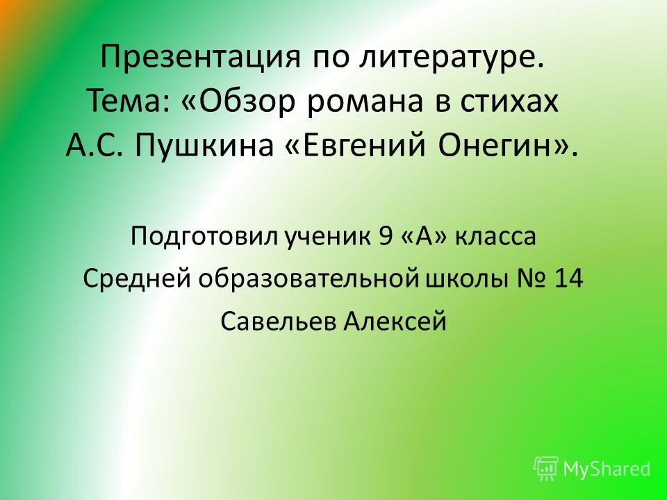 Школа литература 9 класс пушкин евгений онегин презентации