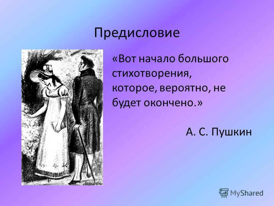 Предисловие «Вот начало большого стихотворения, которое, вероятно, не будет окончено.» А. С. Пушкин