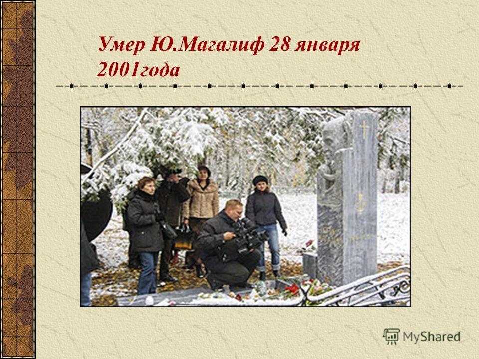 Умер Ю.Магалиф 28 января 2001года