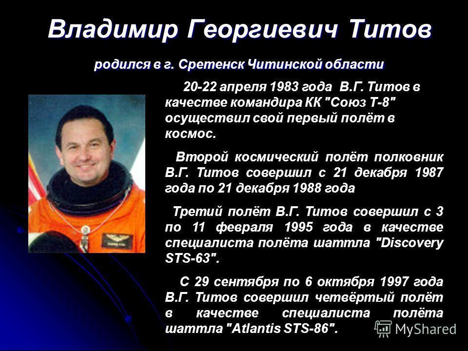 Владимир Георгиевич Титов родился в г. Сретенск Читинской области 20-22 апреля 1983 года В.Г. Титов в качестве командира КК