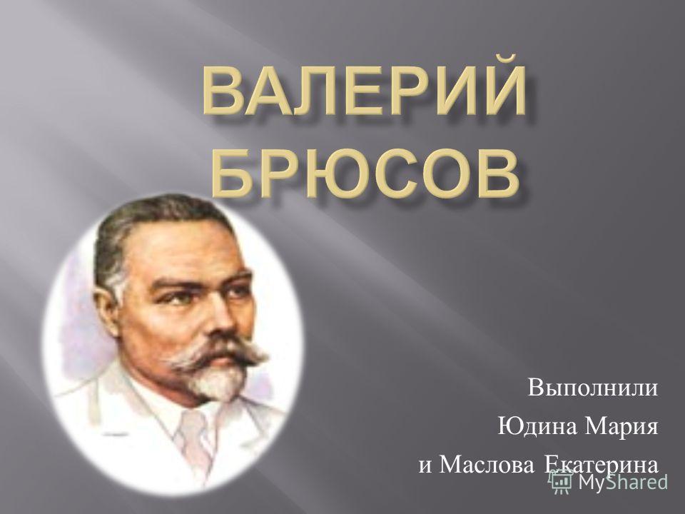 Выполнили Юдина Мария и Маслова Екатерина