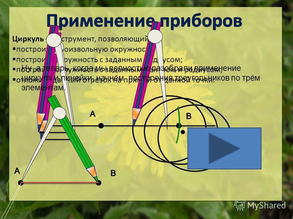 Циркуль – инструмент, позволяющий: построить произвольную окружность; построить окружность с заданным радиусом; построить окружность с заданным центром и радиусом; отложить данный отрезок на прямой от данной точки. Циркуль – инструмент, позволяющий: