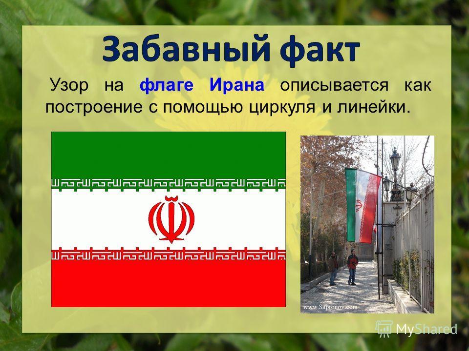 Узор на флаге Ирана описывается как построение с помощью циркуля и линейки.