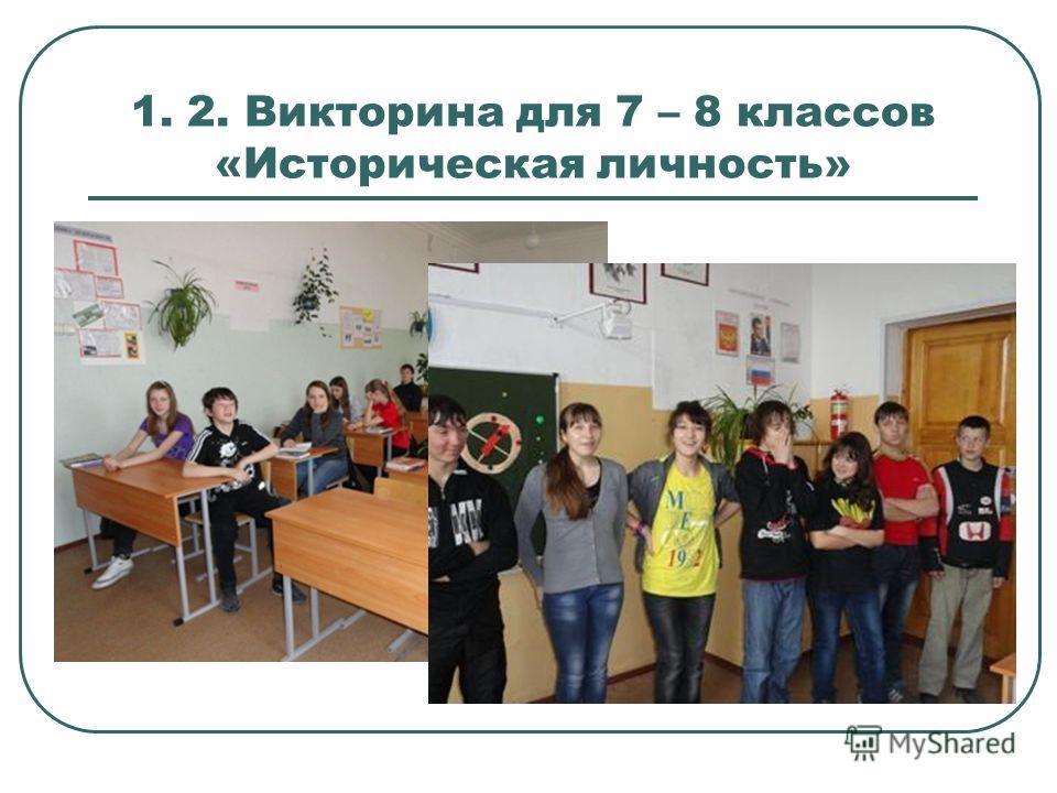 1. 2. Викторина для 7 – 8 классов «Историческая личность»