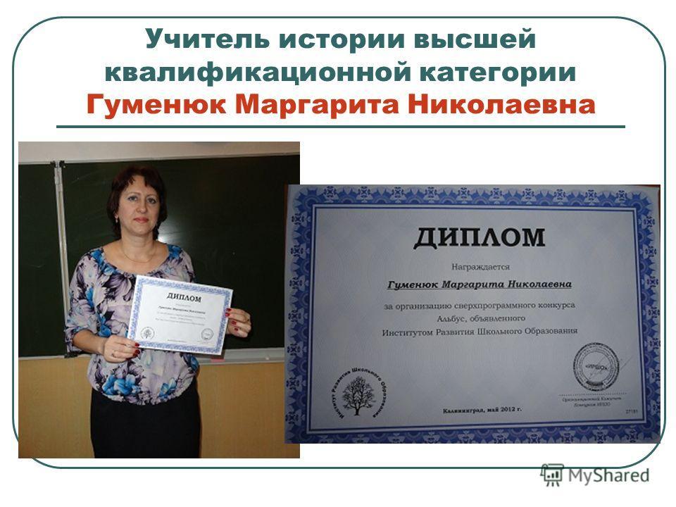 Учитель истории высшей квалификационной категории Гуменюк Маргарита Николаевна