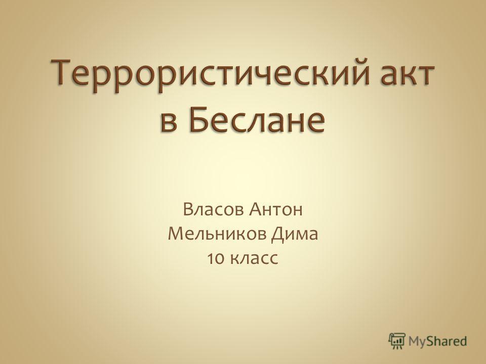 Власов Антон Мельников Дима 10 класс