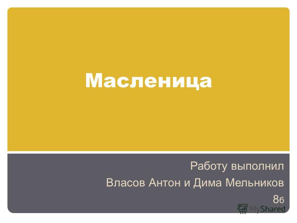 Масленица Работу выполнил Власов Антон и Дима Мельников 8 б