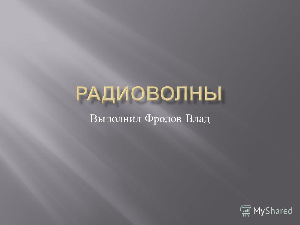 Выполнил Фролов Влад
