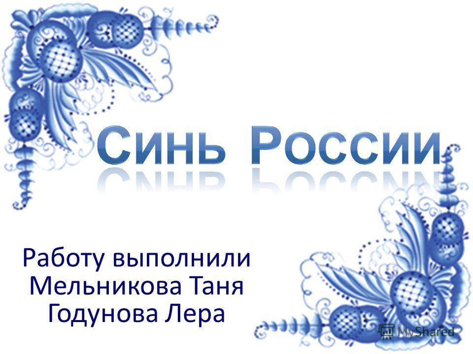 Работу выполнили Мельникова Таня Годунова Лера