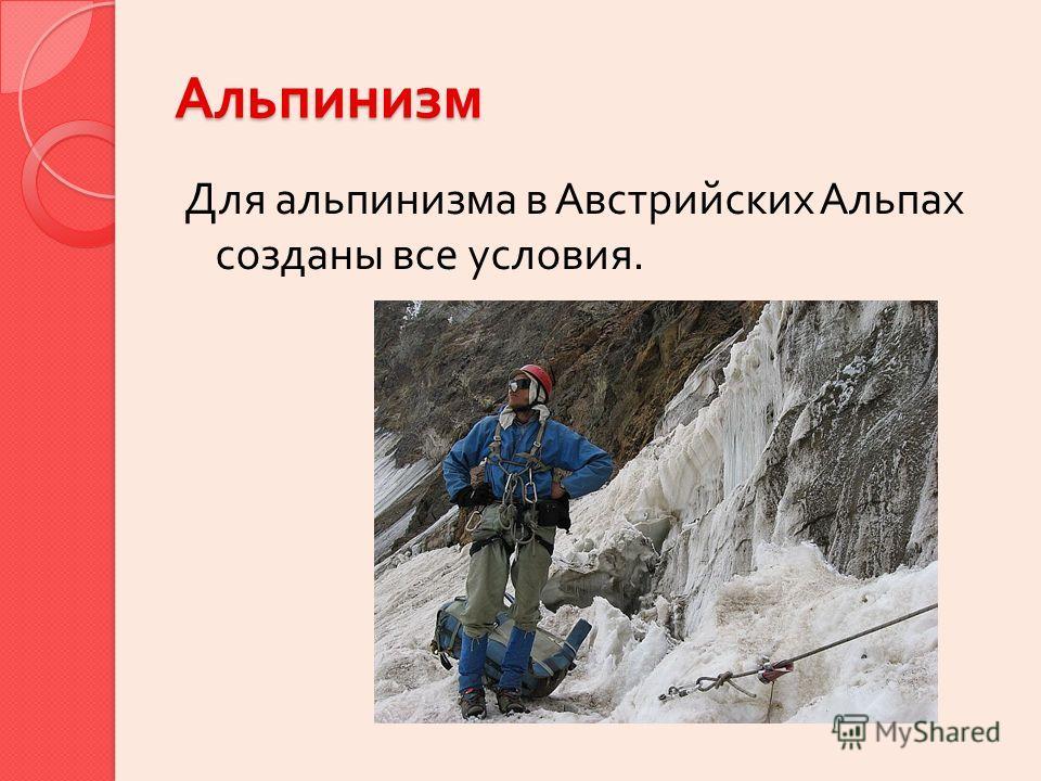 Альпинизм Для альпинизма в Австрийских Альпах созданы все условия.