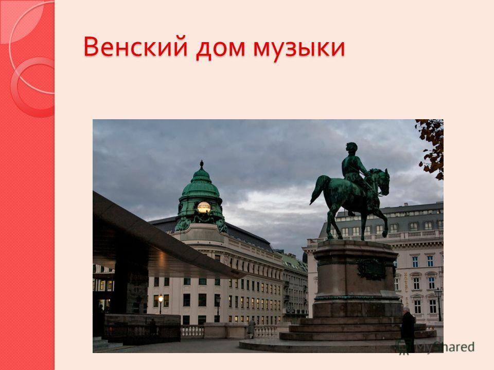 Венский дом музыки