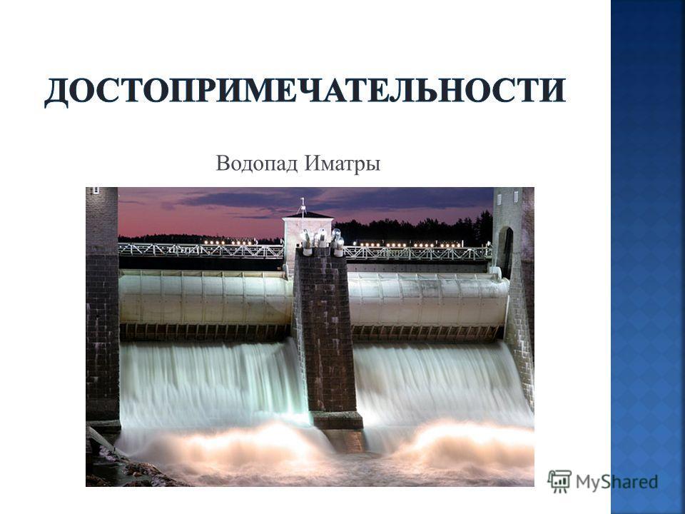 Водопад Иматры