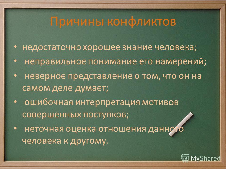 Причины конфликтов недостаточно хорошее знание человека; неправильное понимание его намерений; неверное представление о том, что он на самом деле думает; ошибочная интерпретация мотивов совершенных поступков; неточная оценка отношения данного человек