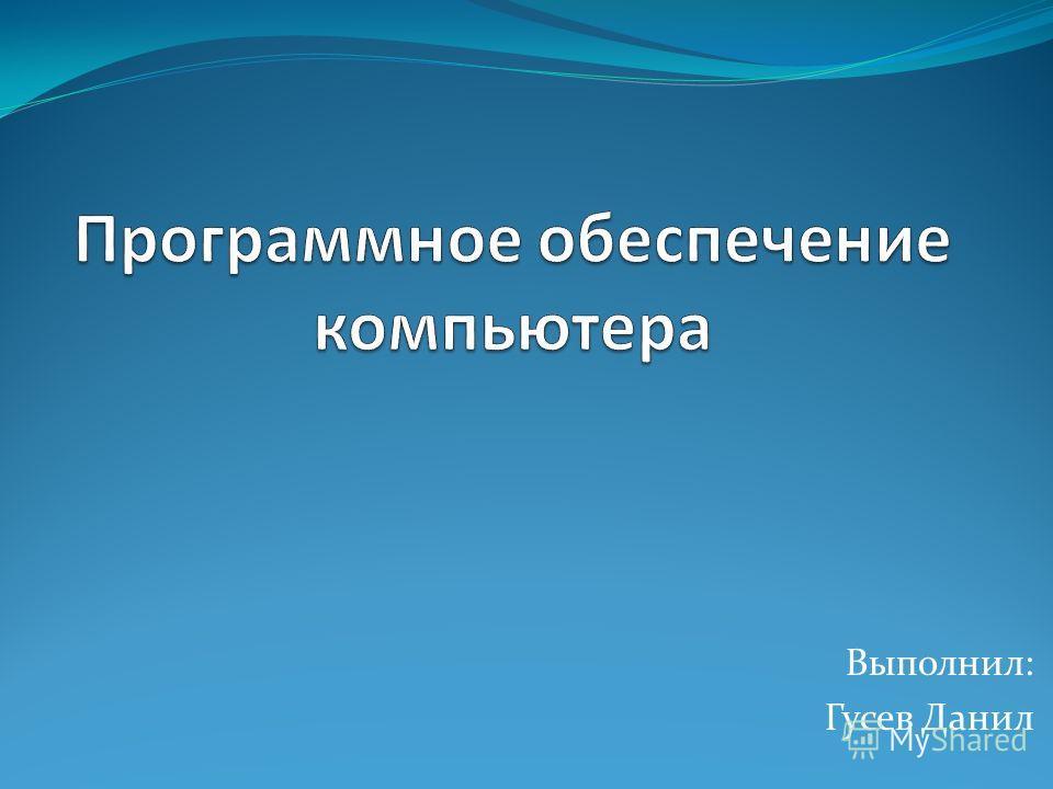 Выполнил: Гусев Данил