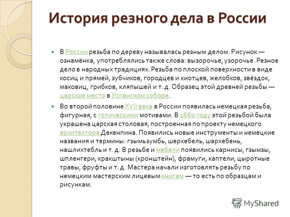История резного дела в России В России резьба по дереву называлась резным делом. Рисунок ознамёнка, употреблялись также слова : вызорочье, узорочье. Резное дело в народных традициях. Резьба по плоской поверхности в виде косиц и прямей, зубчиков, горо