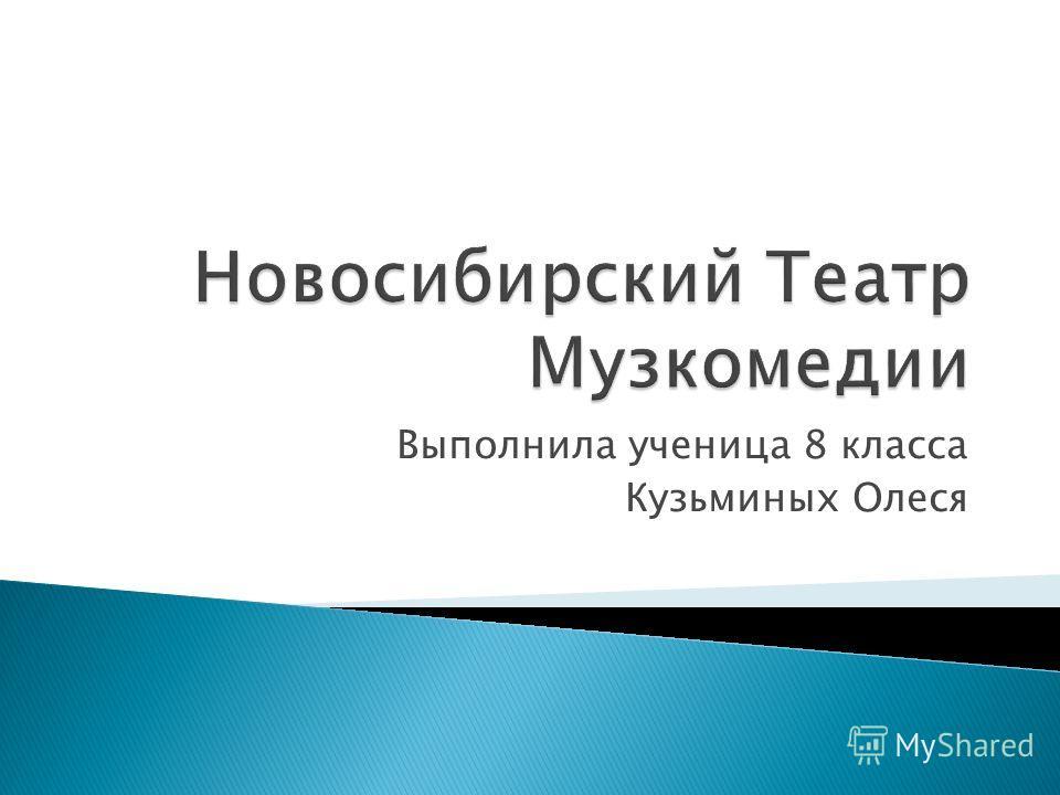 Выполнила ученица 8 класса Кузьминых Олеся