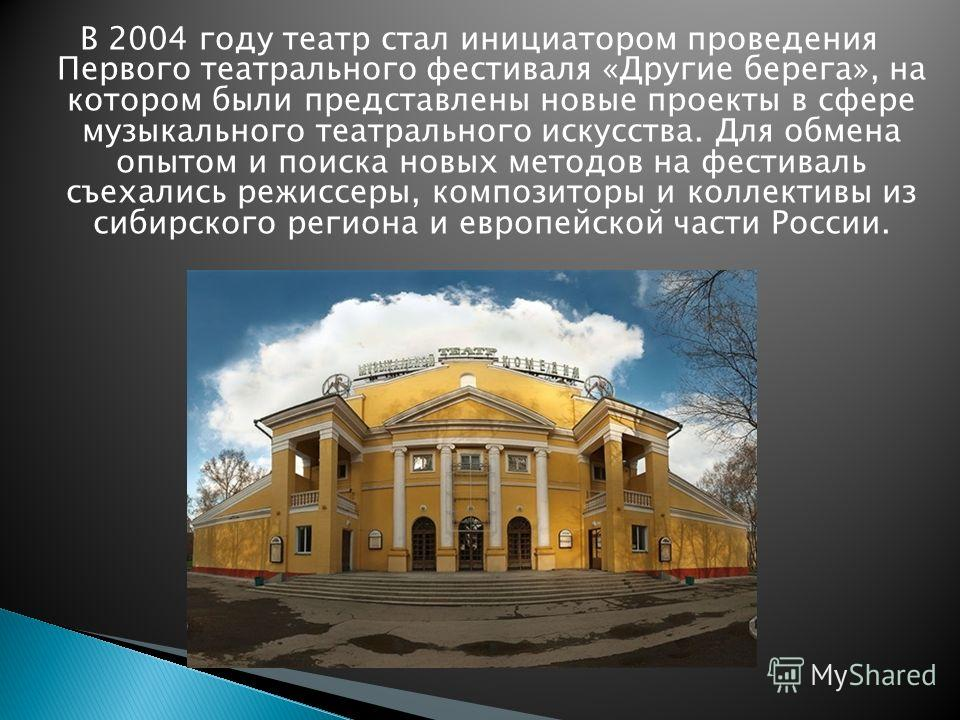 В 2004 году театр стал инициатором проведения Первого театрального фестиваля «Другие берега», на котором были представлены новые проекты в сфере музыкального театрального искусства. Для обмена опытом и поиска новых методов на фестиваль съехались режи